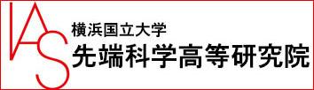 横浜国立大学 先端科学高等研究院
